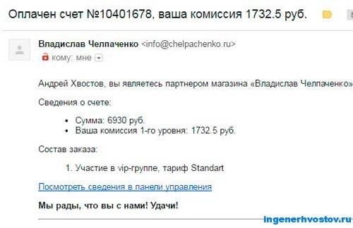 Комиссионные партнёрские, Челпаченко