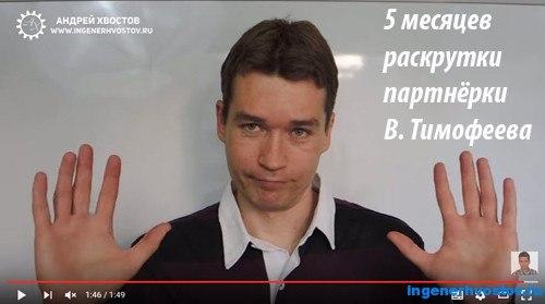 Результаты в партнёрке Виталия Тимофеева
