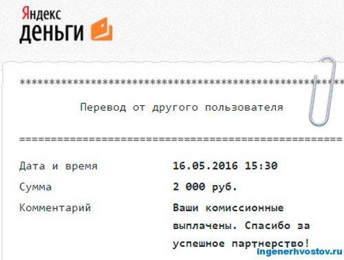 Тимофеев Виталий, комиссионные, трафик