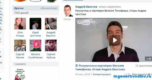 ВКонтакте, личная страница Хвостова Андрея
