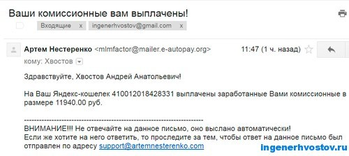 Заработок на партнёрке Артёма Нестеренко