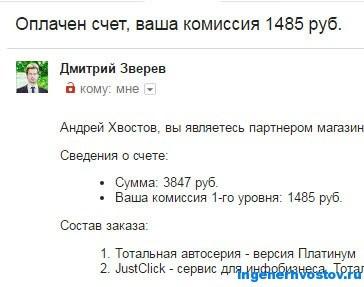 скриншоты оплаты