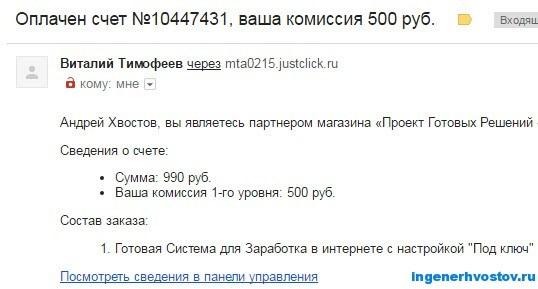 Валерий Стручин о сервисе Glopart - партнёры