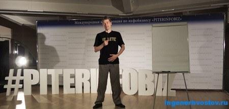 Питеринфобиз-2016 – июньская поездка в Санкт-Петербург