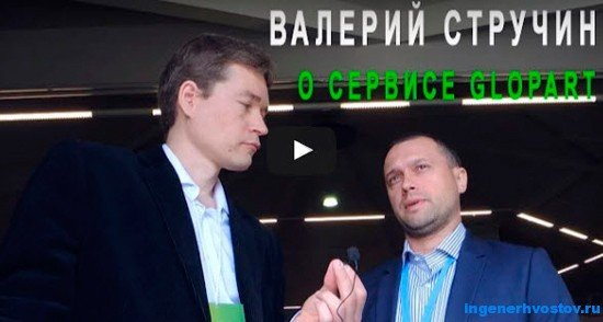 Валерий Стручин о сервисе Glopart (Глопарт)