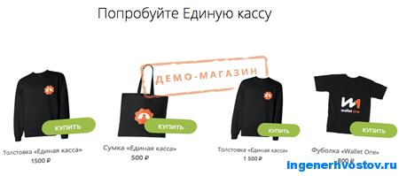 демо-магазин