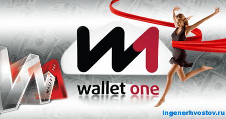 Отзыв о работе сервисов Wallet One