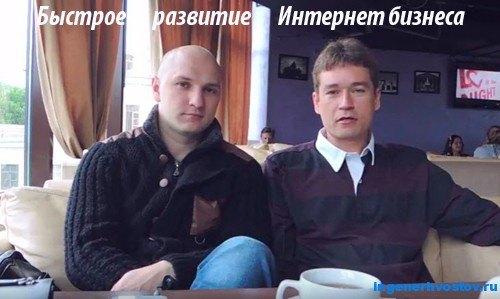 Интернет бизнес - быстрый старт  Влада Челпаченко