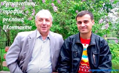 Ретаргетинг ВКонтакте, интервью И. Кунпан — А. Дырза