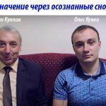 Предназначение через осознанные сновидения — тренер и коуч Олег Куява