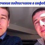 Привлечение подписчиков в инфобизнес — лидогенератор Сергей Абрамов