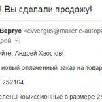 Авторский взаимопиар Клуба Элитных Партнёров Михаила Григорьева - отзыв на август 2016