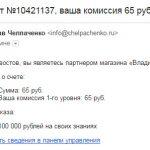 Infooz (Инфооз), отзыв на работу с сервисом покупки/продажи трафика с емейл рассылок