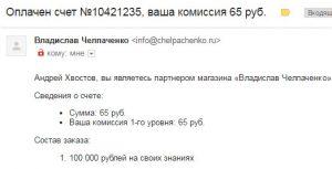 Отзыв Владлена Статного - партнёрка