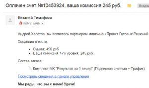 развитие личности - партнёрка Тимофеева