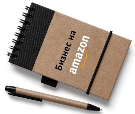 Бизнес на Амазоне — обучающий проект от Интренинга
