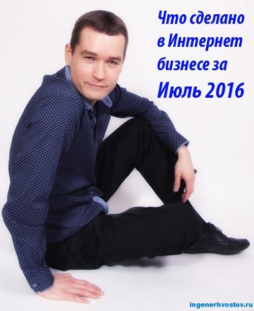 Июль 2016, Андрей Хвостов