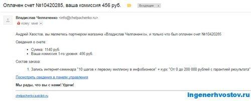 Челпаченко, комиссия