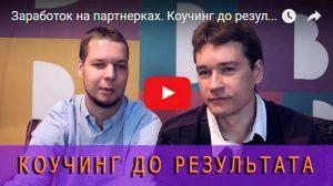 Коучинг Игоря Крестинина