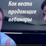 Продающий вебинар от  Игоря Алимова. Как вести вебинары держа внимание аудитории