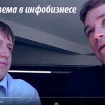 Ниша и тема в инфобизнесе глазами продюсера Игоря Алимова
