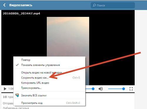 как скачивать видео с контакта