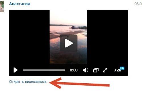 скачать видео из вконтакте