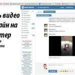 Скачать видео с ВК онлайн на компьютер через мобильную версию ВКонтакте