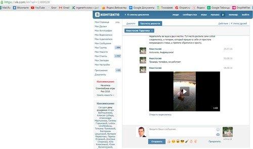 Скачать видео с ВК онлайн на компьютер