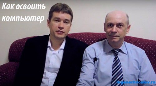 Как освоить компьютер научит Виктор Князев