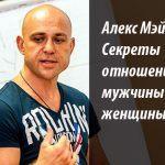 Алекс Мэй — секреты отношений мужчины и женщины от лучшего секс-коуча Рунета