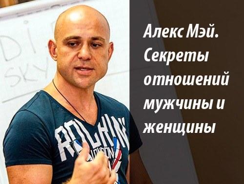 Алекс Мэй
