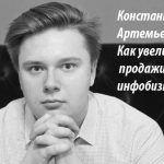 Константин Артемьев научит увеличивать продажи в инфобизнесе