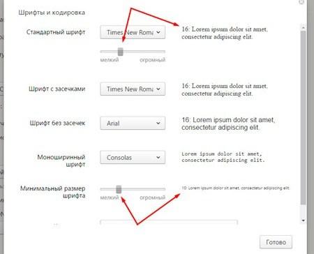 настройка шрифтов в браузере