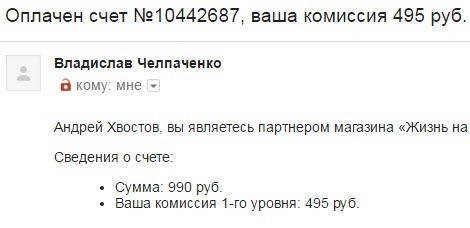 Партнёр Челпаченко