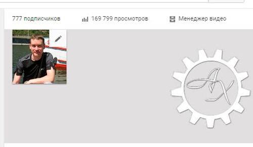 777 подписчика на Ютубе