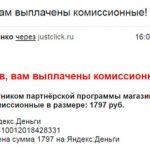 Привлечение e-mail подписчиков — отзыв Хвостову Андрею