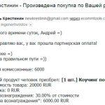Отзыв Игорю Жаданову (лидогенерация с оплатой за результат, взаимопиар)