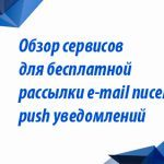 Сервис e-mail рассылок, смс, пуш уведомлений — обзор респондеров