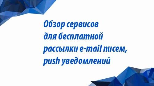Сервис e-mail рассылок