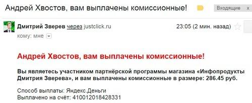 Зверев Дмитрий, комиссионные