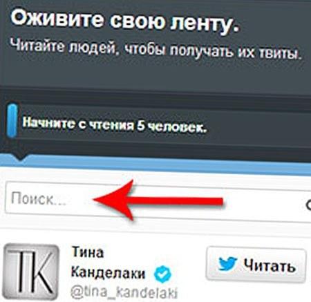 регистрация в твиттере с компьютера