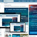 Как вести группу ВКонтакте для заработка в Интернете
