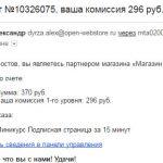 Ретаргетинг ВКонтакте, интервью И. Кунпан - А. Дырза