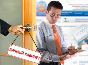Как зарегистрироваться в личном кабинете налогоплательщика