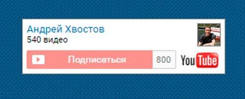 800 подписчиков на Ютубе