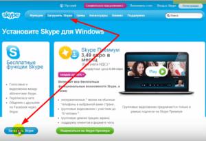 как зарегистрироваться в скайпе на сайте