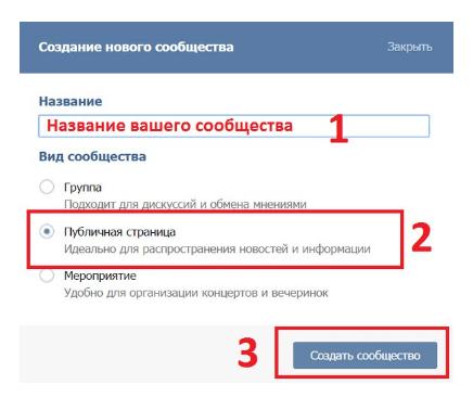 Как создать интернет магазин в вконтакте