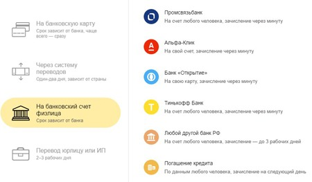 как снять деньги с Яндекс кошелька