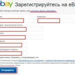 Как зарегистрироваться на eBay в качестве продавца или покупателя